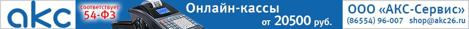 Онлайн-касса Невинномысск АКС-Сервис